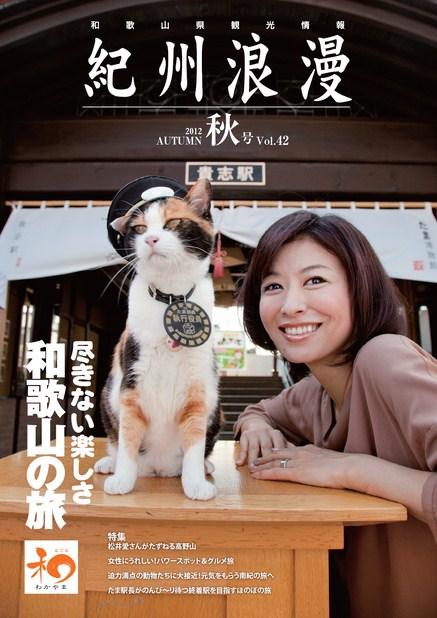 紀州浪漫 2012年秋号 Vol.42