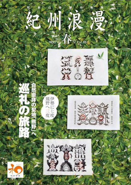 紀州浪漫 2013年春号 Vol.44