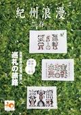 和歌山県観光情報「紀州浪漫」2013年 春号