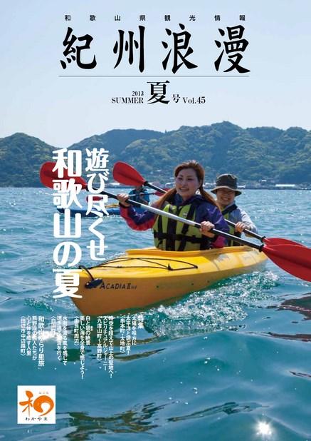 紀州浪漫 2013年夏号 Vol.45