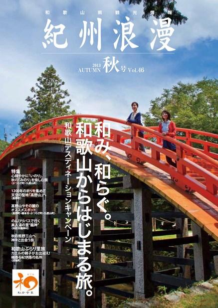紀州浪漫 2013年秋号 Vol.46