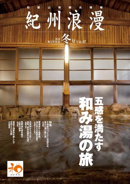 紀州浪漫 2013年冬号 Vol.47