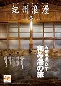 和歌山県観光情報「紀州浪漫」2013年 冬号