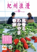 和歌山県観光情報「紀州浪漫」2014年 春号