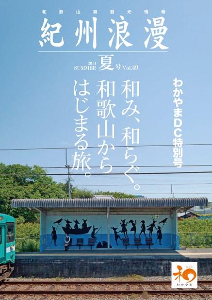 紀州浪漫 2014年夏号 Vol.49