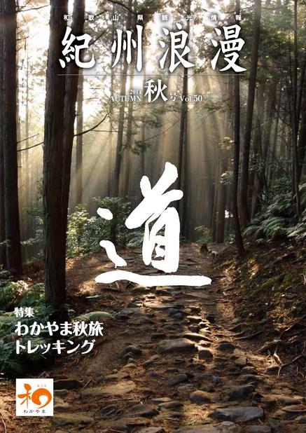 紀州浪漫 2014年秋号 Vol.50
