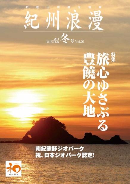 紀州浪漫 2014年冬号 Vol.51