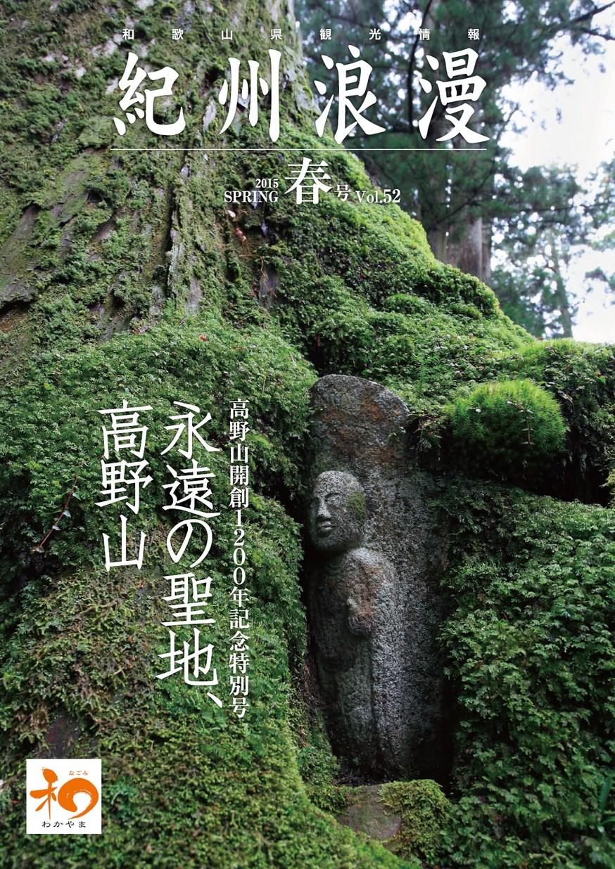 紀州浪漫 2015年春号 Vol.52