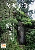 和歌山県観光情報「紀州浪漫」2015年 春号