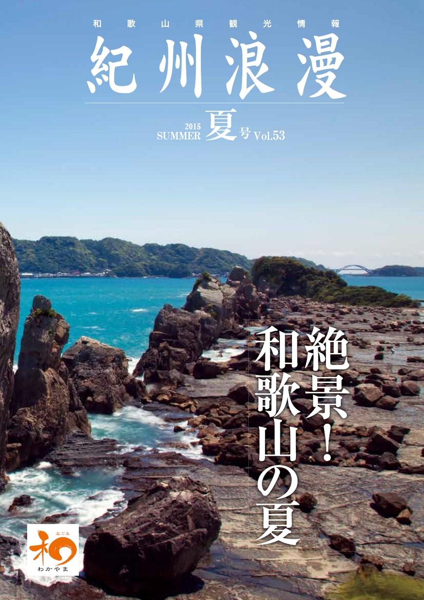 紀州浪漫 2015年夏号 Vol.53