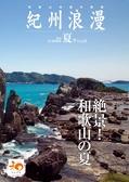 和歌山県観光情報「紀州浪漫」2015年 夏号