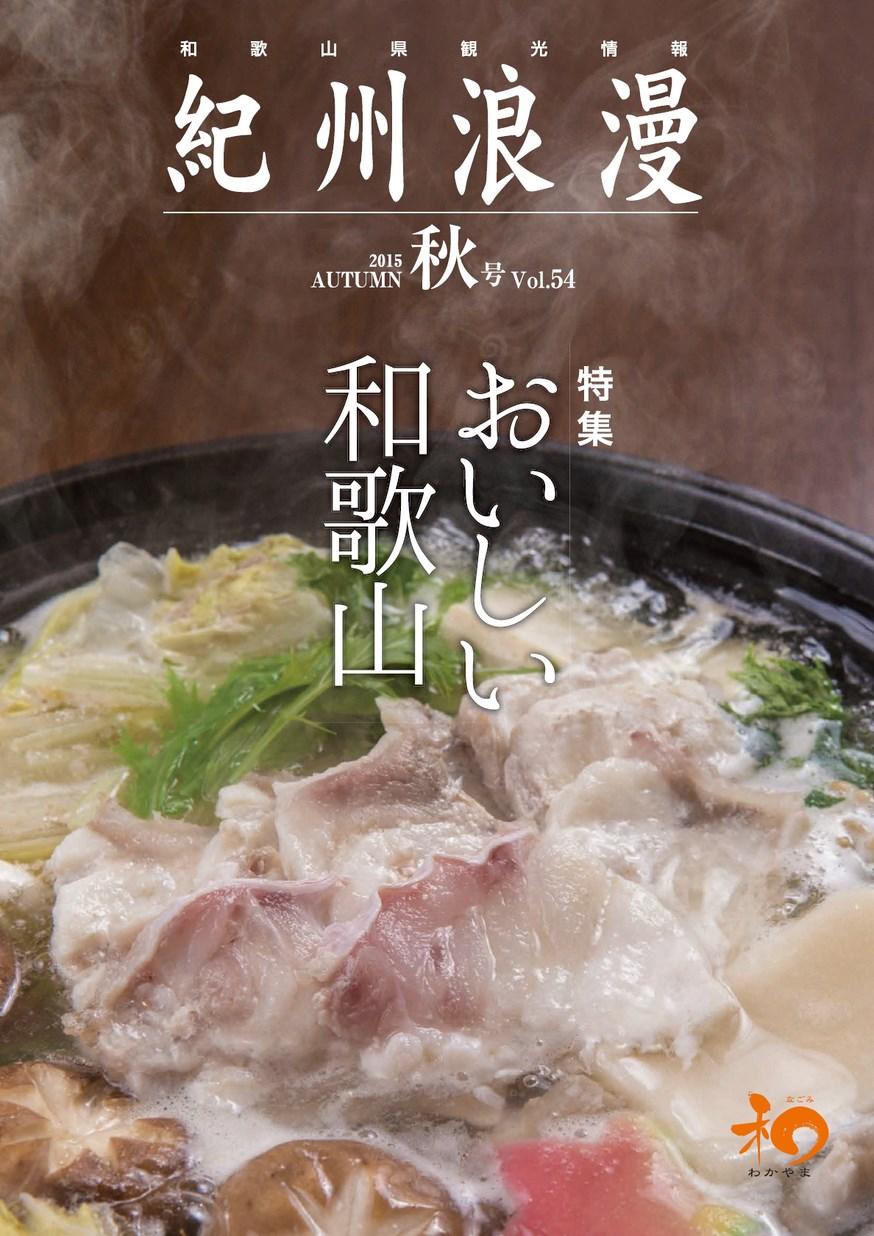 紀州浪漫 2015年秋号 Vol.54