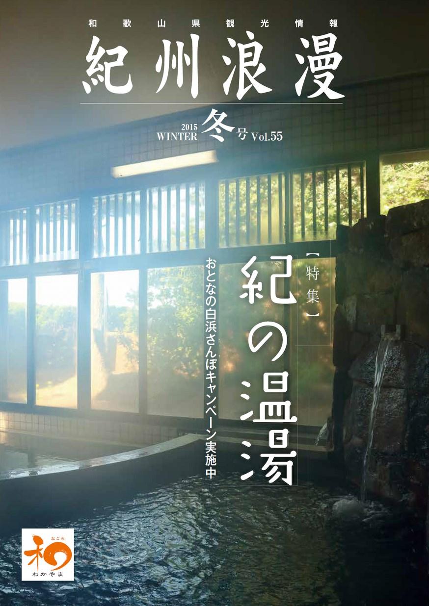 紀州浪漫 2015年冬号 Vol.55