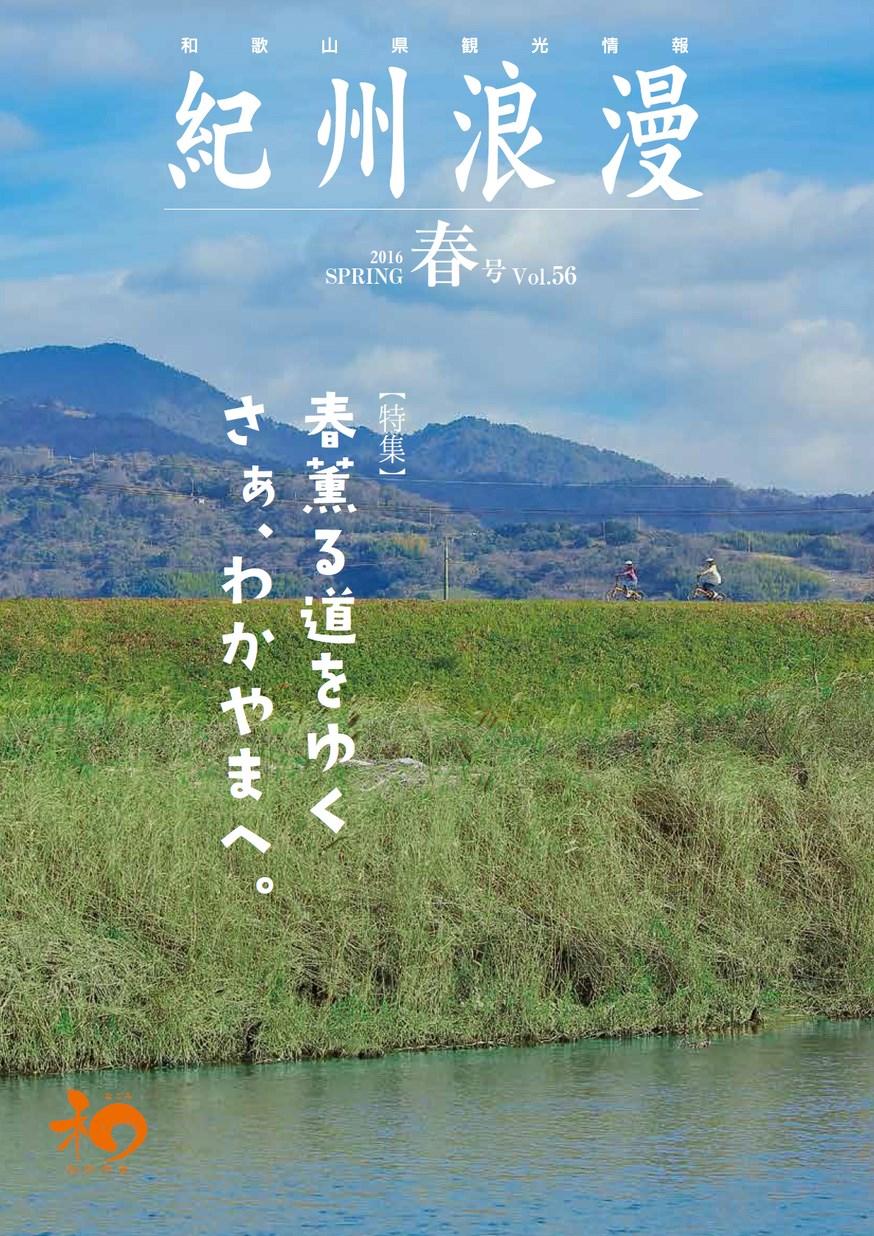 紀州浪漫 2016年春号 Vol.56