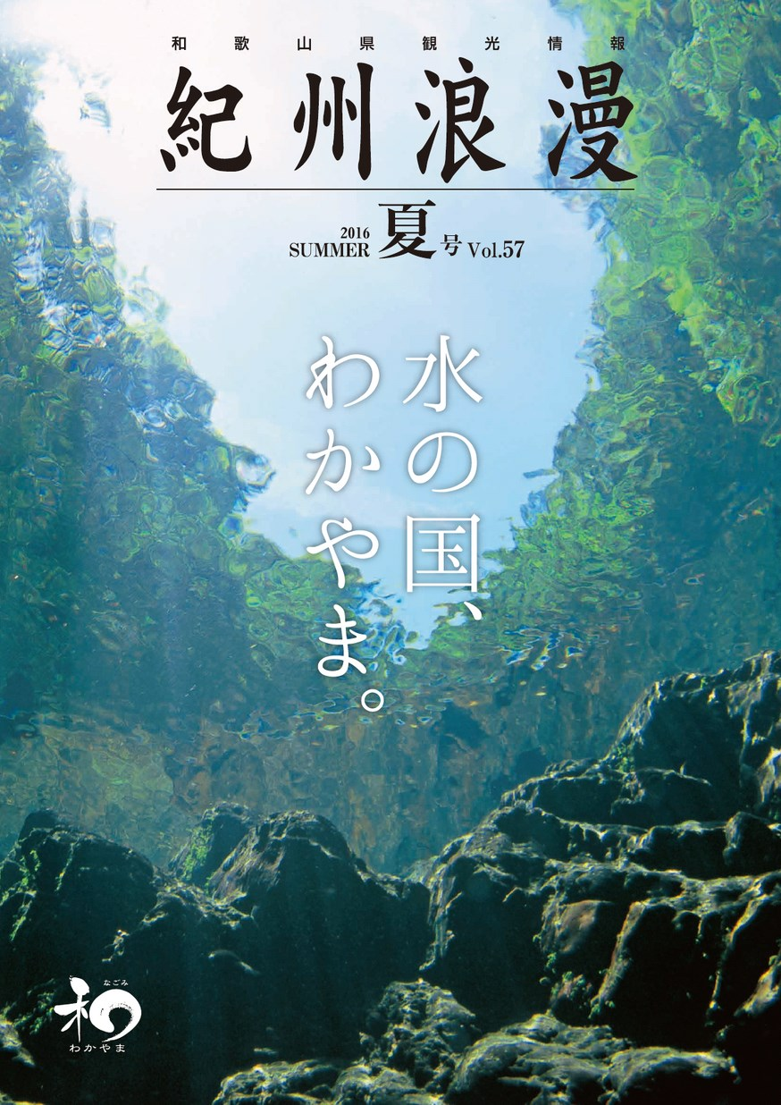 紀州浪漫 2016年夏号 Vol.57