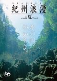 和歌山県観光情報「紀州浪漫」2016年 夏号
