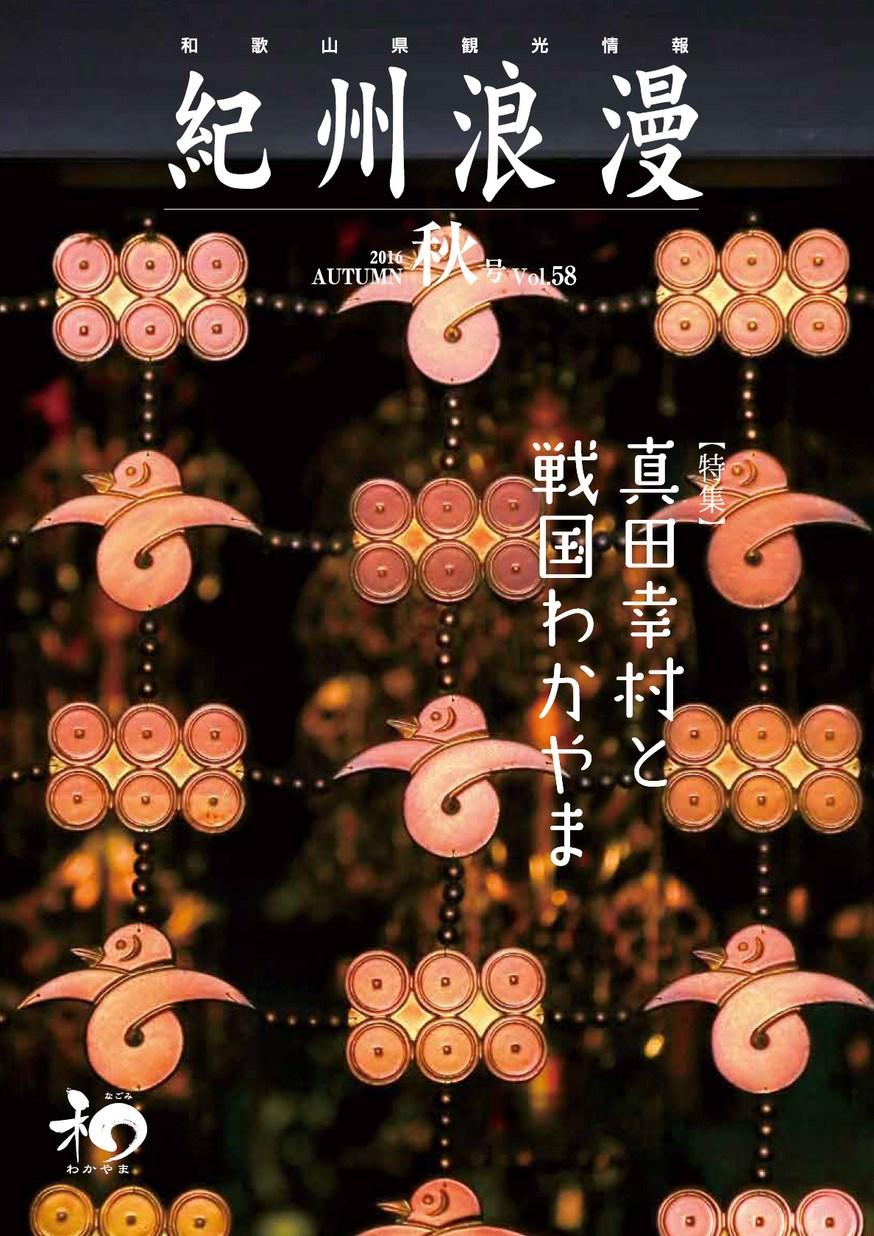 紀州浪漫 2016年秋号 Vol.58
