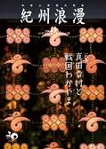 和歌山県観光情報「紀州浪漫」2016年 秋号
