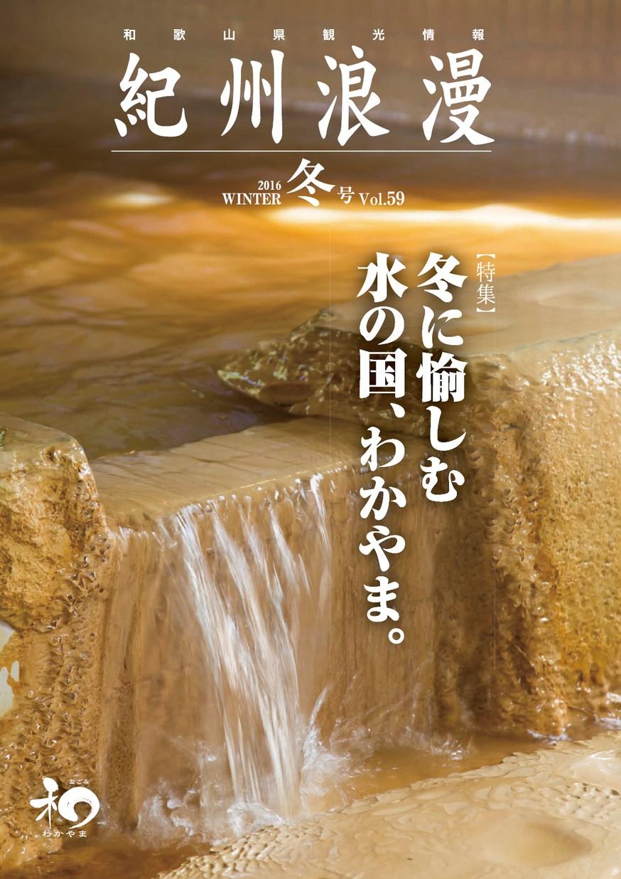 紀州浪漫 2016年冬号 Vol.59
