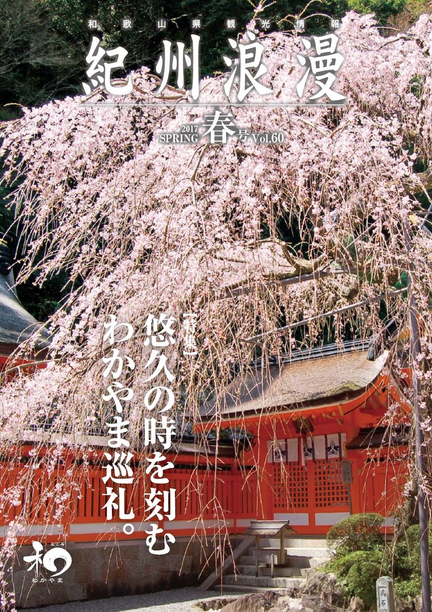 紀州浪漫 2017年春号 Vol.60