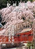 和歌山県観光情報「紀州浪漫」2017年 春号