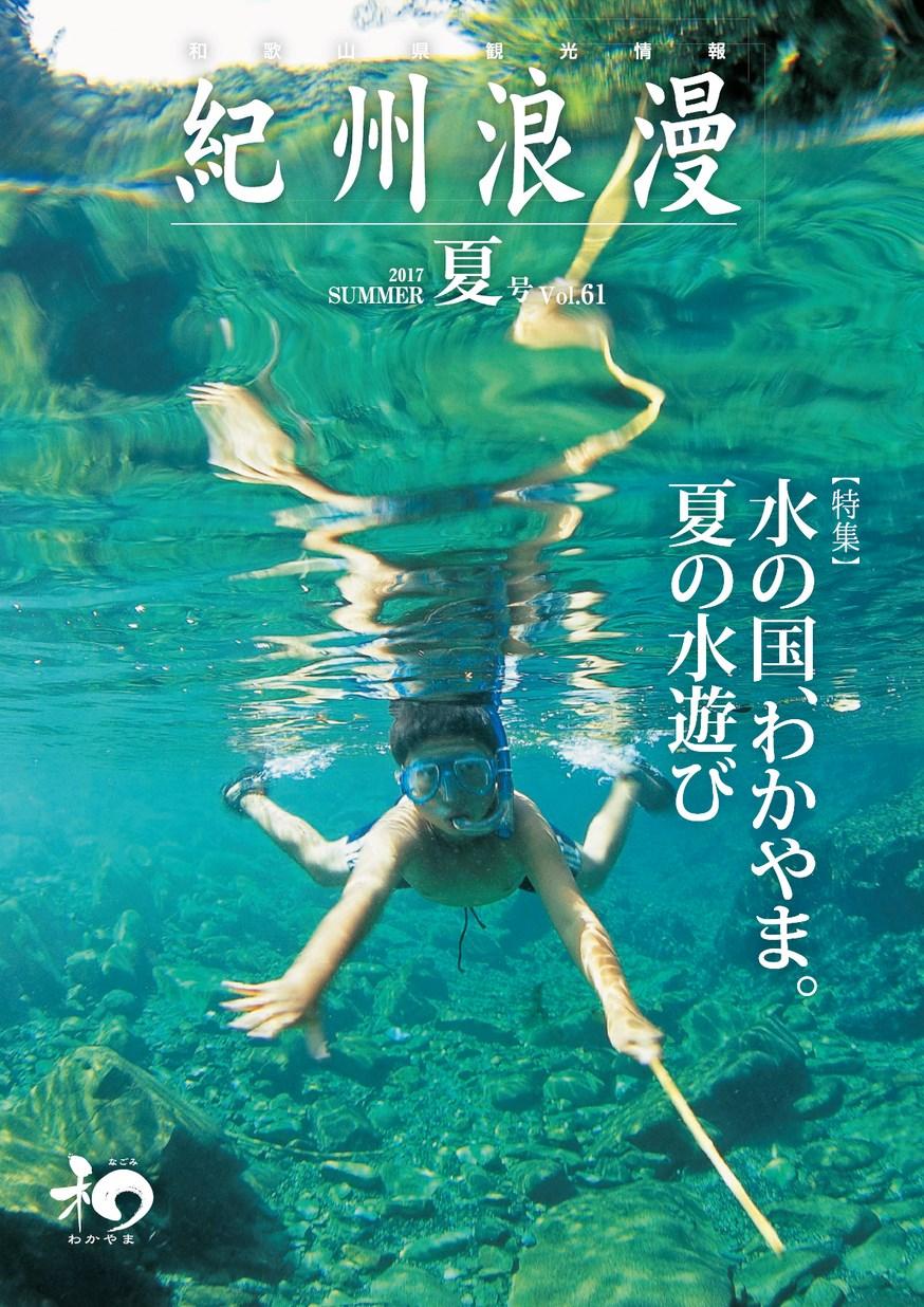 紀州浪漫 2017年夏号 Vol.61
