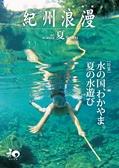 和歌山県観光情報「紀州浪漫」2017年 夏号