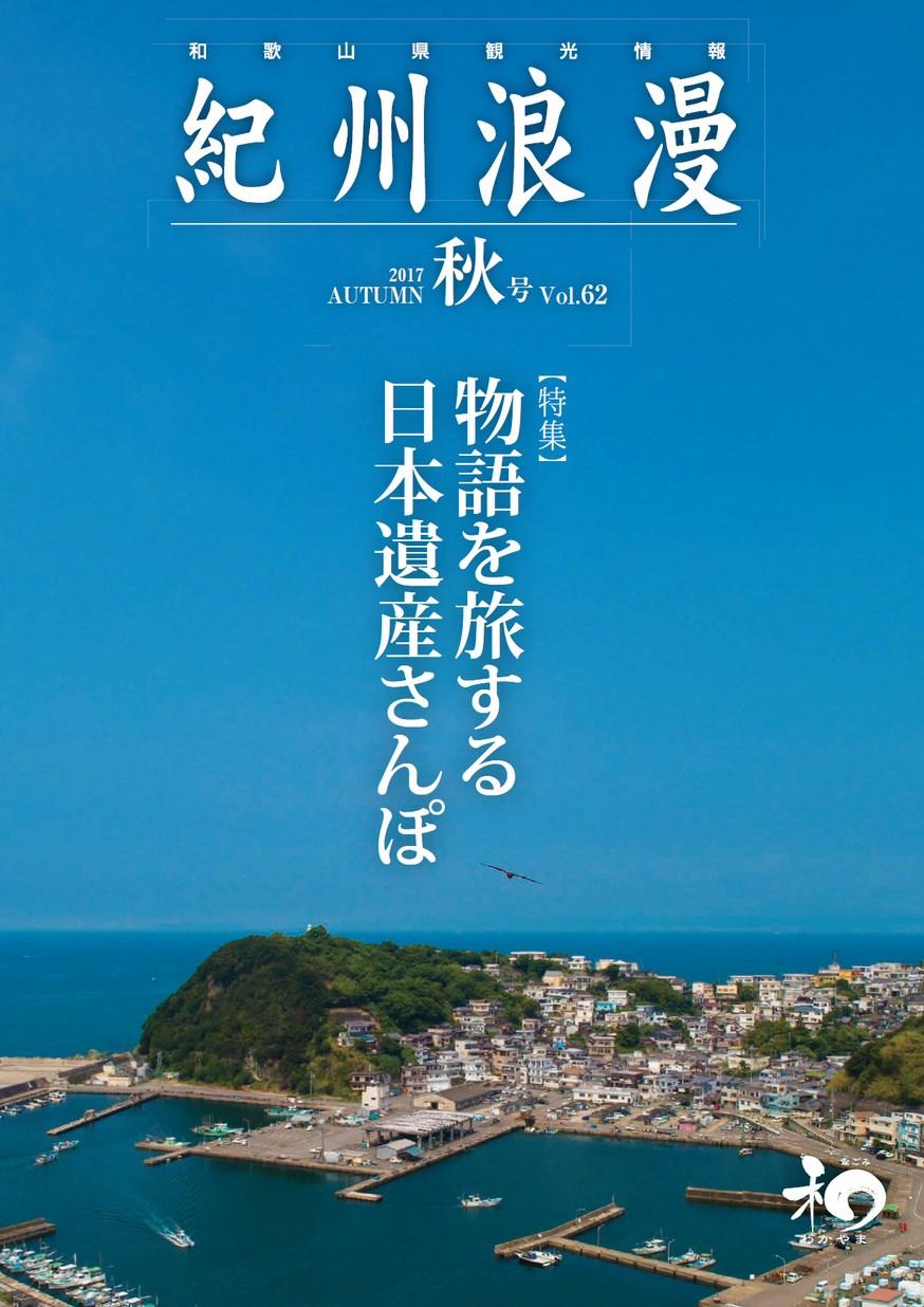 紀州浪漫 2017年秋号 Vol.62