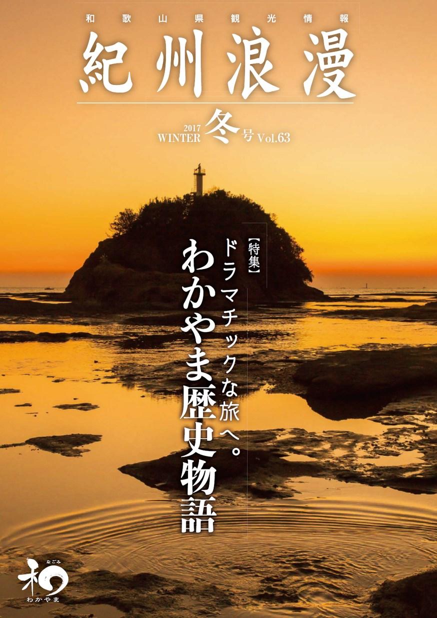 紀州浪漫 2017年冬号 Vol.63
