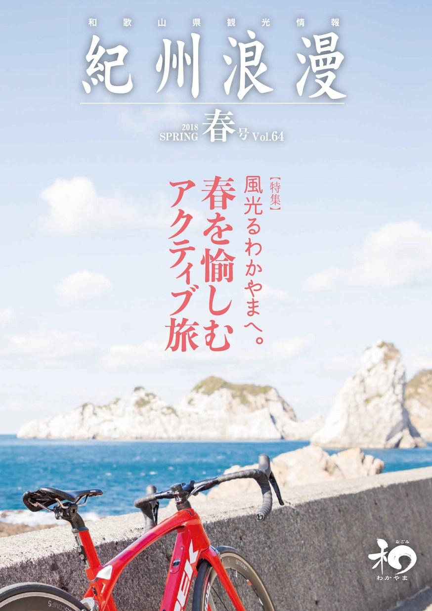 紀州浪漫 2018年春号 Vol.64