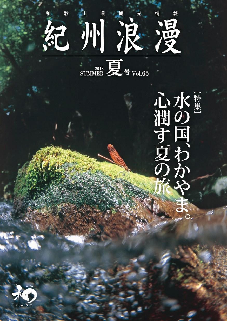 紀州浪漫 2018年夏号 Vol.65