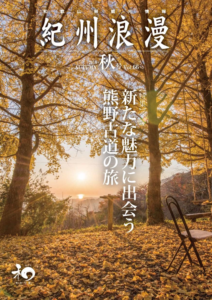 紀州浪漫 2018年秋号 Vol.66