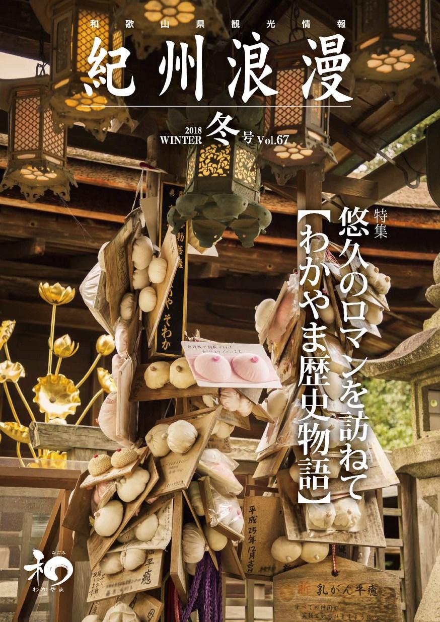 紀州浪漫 2018年冬号 Vol.67