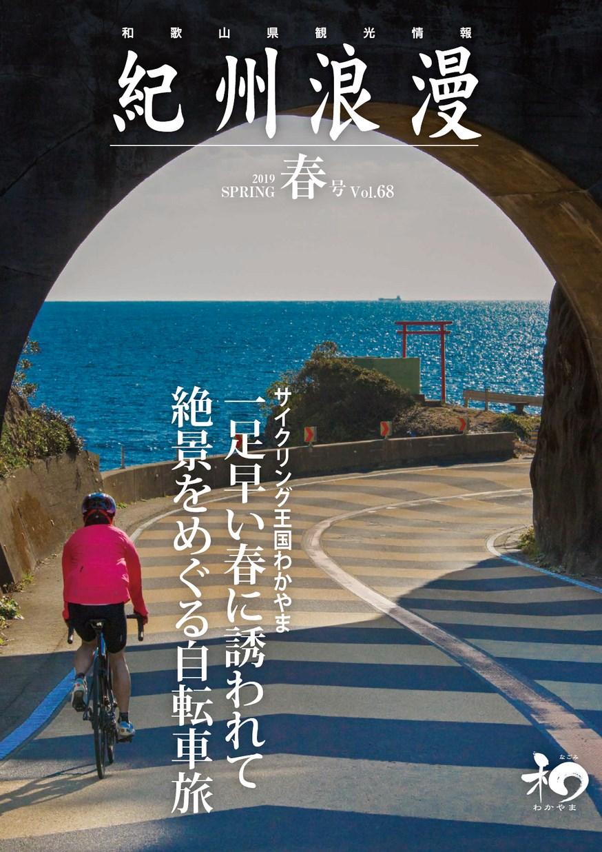 紀州浪漫 2019年春号 Vol.68