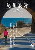 紀州浪漫2019春号