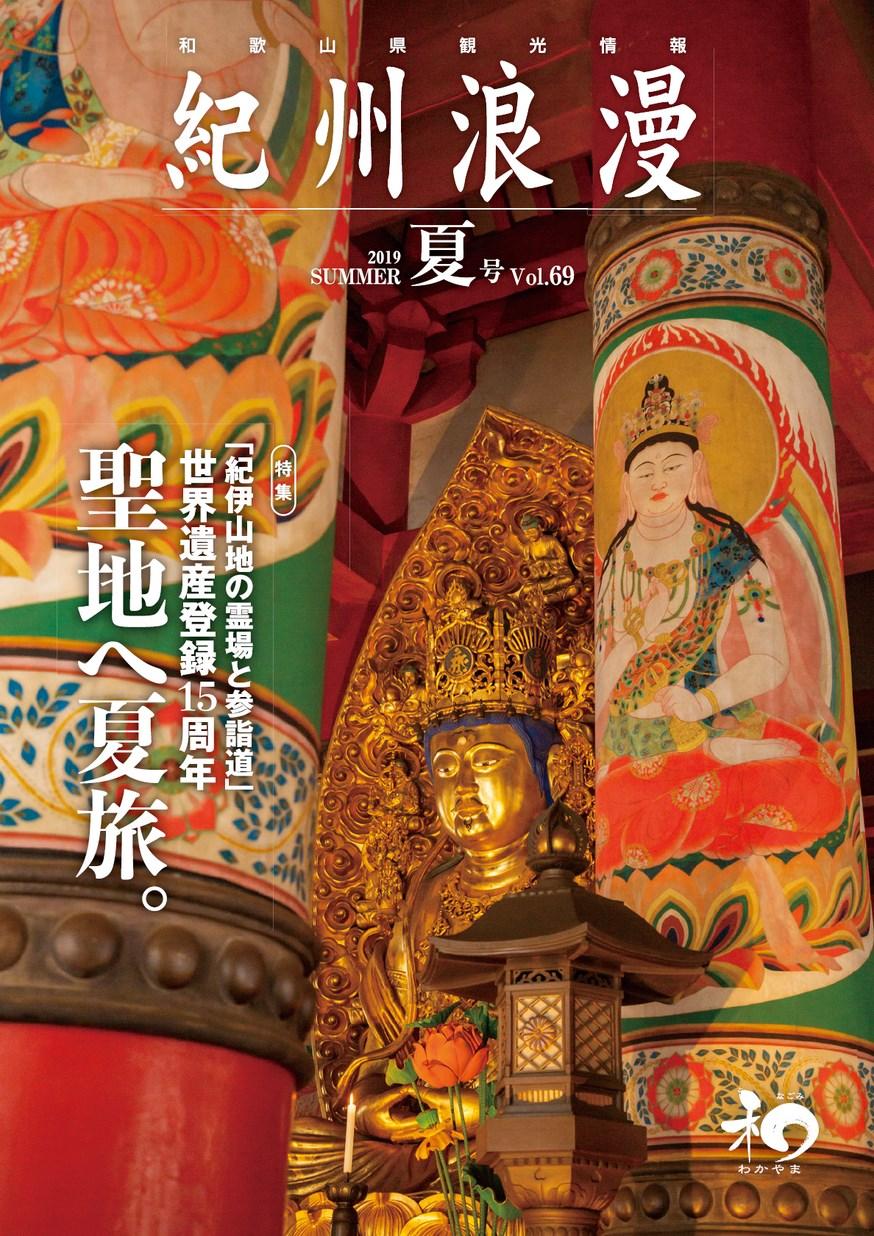 紀州浪漫 2019年夏号 Vol.69