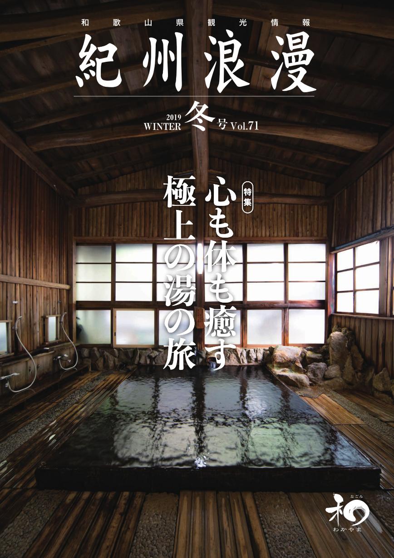 紀州浪漫 2019年冬号 Vol.71