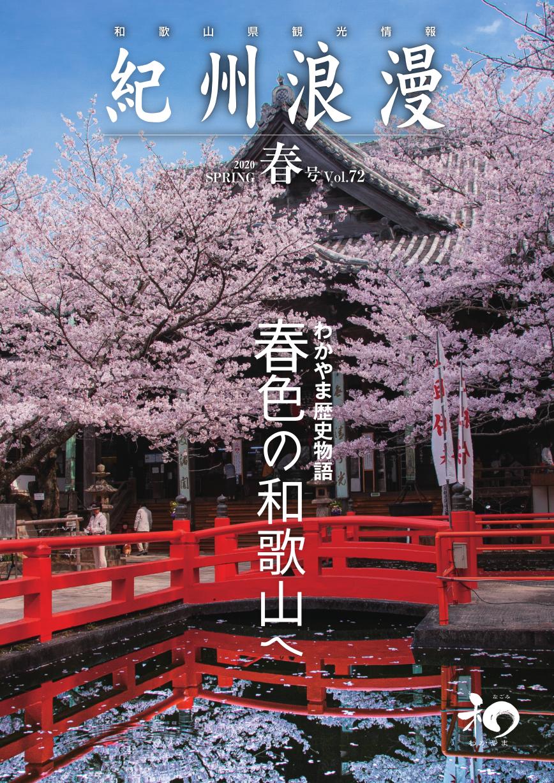 紀州浪漫 2020年春号 Vol.72