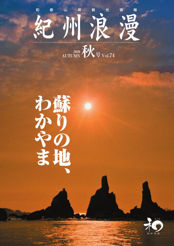 紀州浪漫 2020年秋号 Vol.74