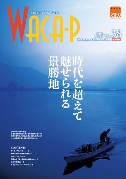 wacaf 2011年7月 第38号