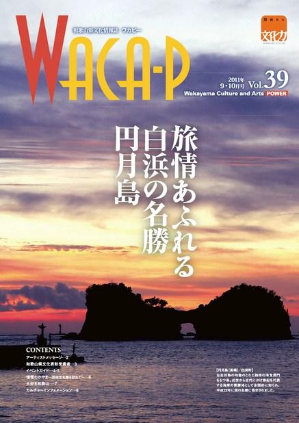 wacaf 2011年9月 第39号