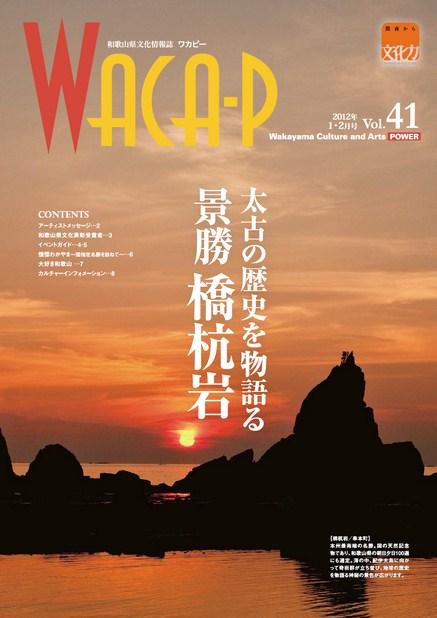 wacaf 2012年1月 第41号