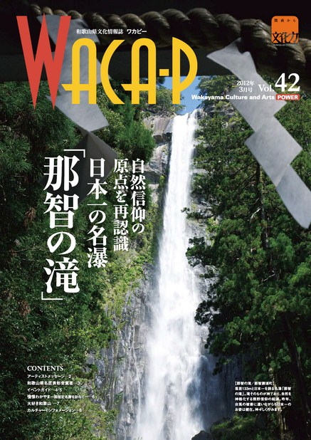 wacaf 2012年3月 第42号