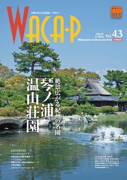 wacaf 2012年5月 第43号