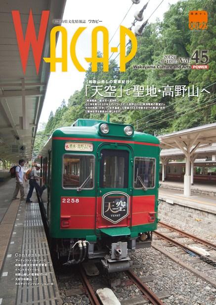 wacaf 2012年9月 第45号