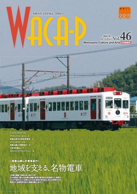 wacaf 2012年11月 第46号