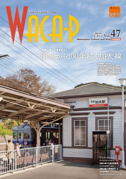 wacaf 2013年1月 第47号