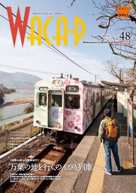 wacaf 2013年3月 第48号