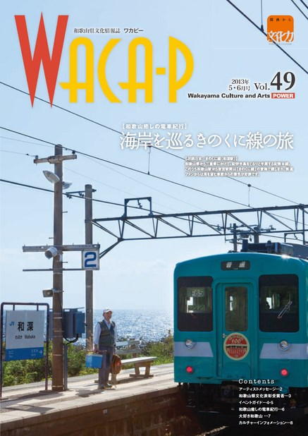 wacaf 2013年5月 第49号