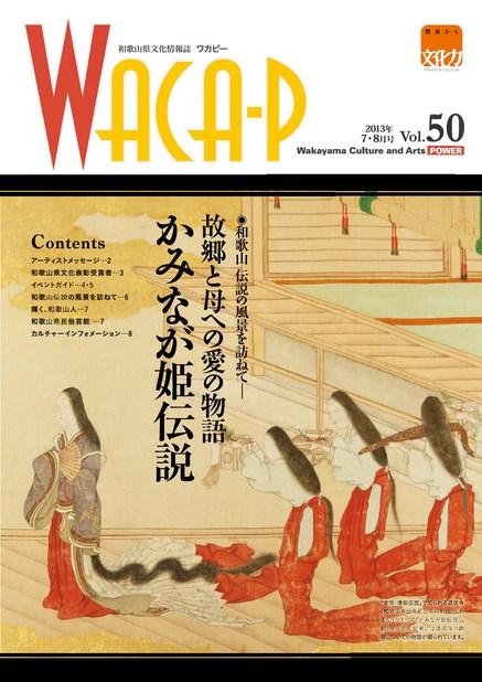wacaf 2013年7月 第50号